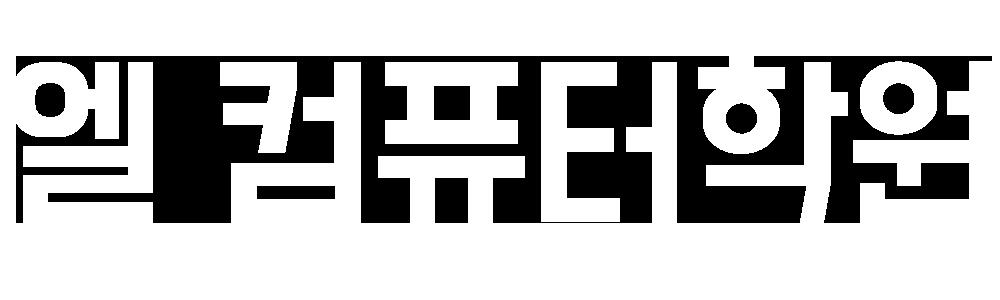 엘컴퓨터 학원